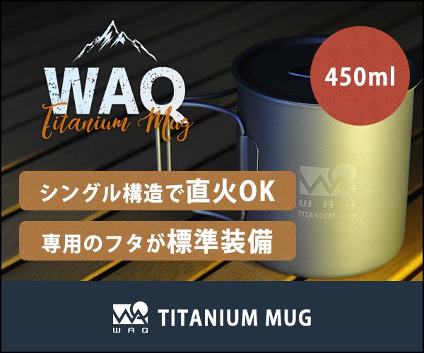 日本発のアウトドアブランド「WAQアウトドアストア」