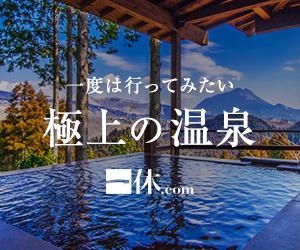 「一休.com」ホテル予約