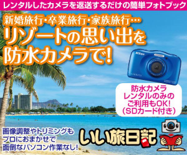 レンタルカメラでフォトブック作成「いい旅日記」