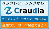 【新規ワーカー登録】日本最大級のクラウドソーシング【クラウディア】