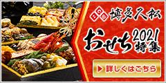 博多美味いもの便「博多久松」