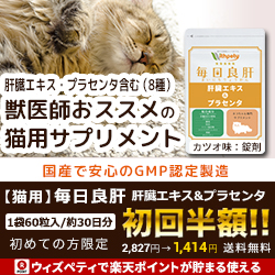 猫用・毎日良肝 肝臓エキス&プラセンタ