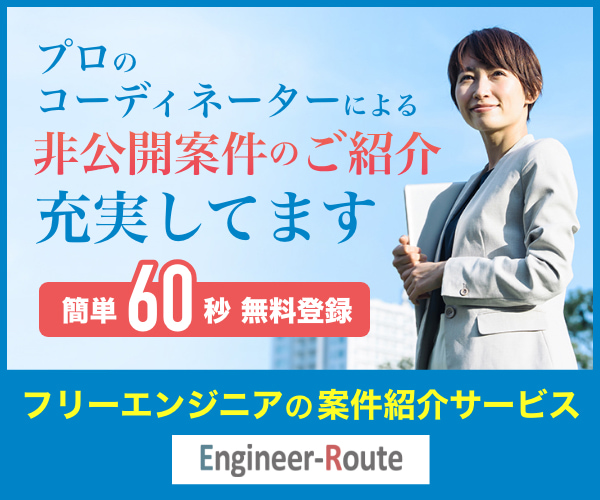 Engineer-Route(エンジニアルート)