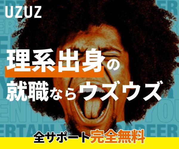 理系に特化した就職サービス「UZUZ」