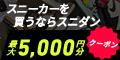 スニーカーフリマアプリ「スニーカーダンク(スニダン)」