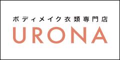 着圧衣類の総合通販サイト【URONA(ウローナ)】