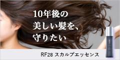 RF28 スカルプ エッセンスのポイント対象リンク