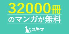 【スキマ】人気の漫画読み放題のサービス