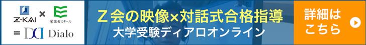Z会×栄光ゼミナールのオンライン予備校【大学受験ディアロオンライン】
