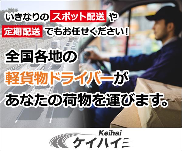 軽貨物ドライバー業界初!!業務提携先の運送会社を探せるマッチングサイト!