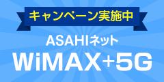 ASAHIネット WiMAX2+のポイント対象リンク