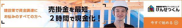 建設業の経営者様に特化した、安心のファクタリングサービス【けんせつくん】