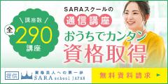 SARAスクール