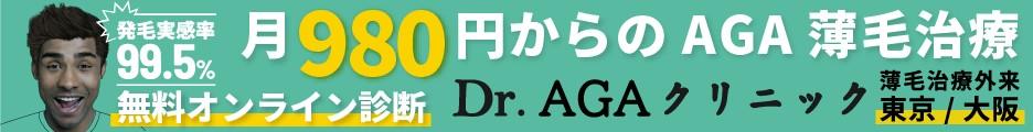 Dr.AGAクリニック 東京新橋院【評判口コミ・費用・アクセス・オンライン診療】