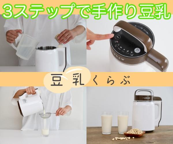 新鮮な豆乳のある生活をあなたに【豆乳くらぶ】