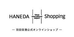 羽田空港公式オンラインショップ