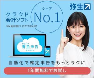 【無料体験】売上実績No.1!2人に1人が使う『やよいの青色申告』
