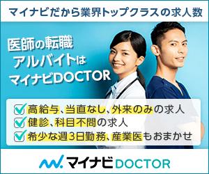 【マイナビDOCTOR】医師転職支援ご登録者募集