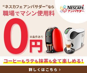 ネスカフェ アンバサダー【ネスレ日本公式】