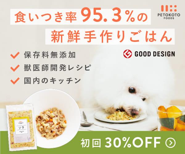人間の食事と同じように安全で新鮮で美味しい、愛犬に合わせてカスタム