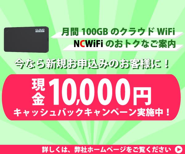 NCWi-Fi