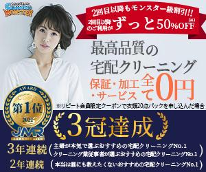 【新規会員登録限定】クリーニングモンスター「先着1万名 代金無料」キャンペーン