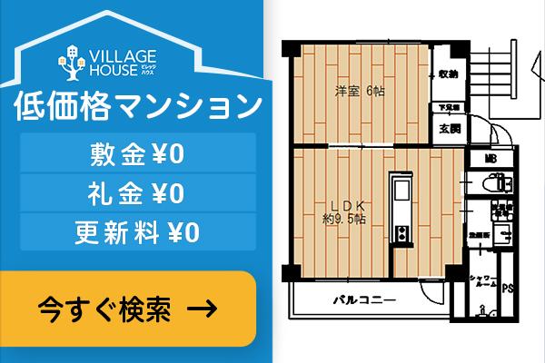 まとめ 敷金・礼金・更新料・手数料全て0円!更に契約特典で3万円もらえる