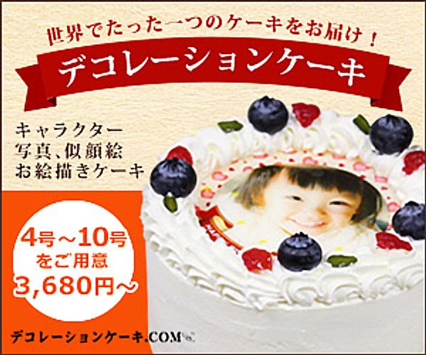 誕生日ケーキ通販