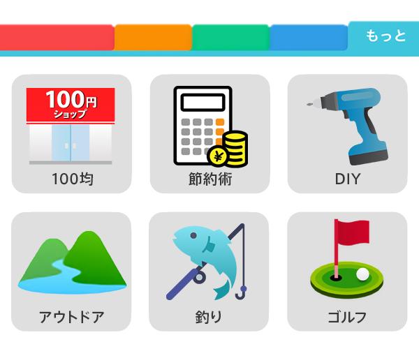あなたの趣味や生活に役立つ情報も完全無料で、すぐに読めるアプリ