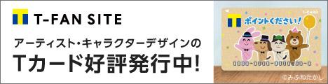 広告 Tカード Tファンサイト