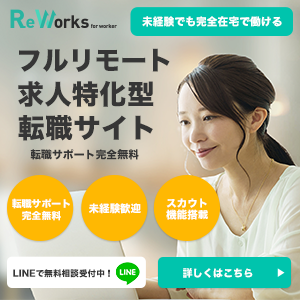 「ReWorks(リワークス)」