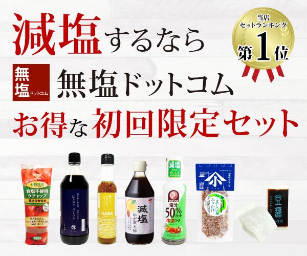 食塩不使用、化学調味料、保存料無添加の健康ドレッシング