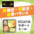 サポートミール【RIZAP COLLECTION】