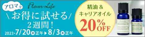アロマテラピー専門メーカー【Flavorlife 公式オンラインショップ】
