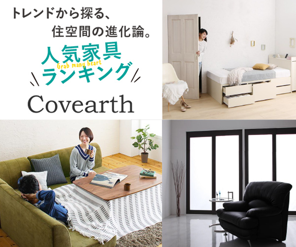 日本最大級の家具専門通販サイト「カヴァース」