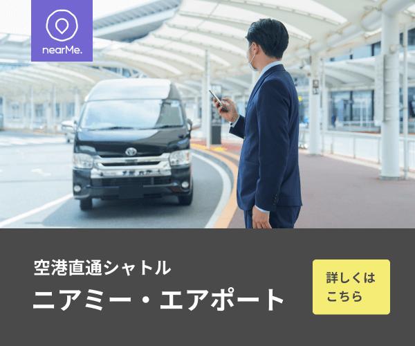 自宅/ホテルと空港を結ぶ【ニアミーエアポート(nearMe.Airport)】