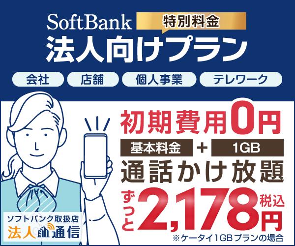 法人携帯・スマホがおトク!【法人通信】 月々2,178円から。