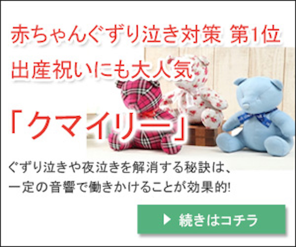 赤ちゃんのぐずり泣き・夜泣き対策【クマイリー】