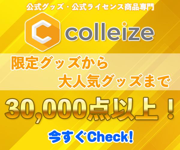 アニメ・キャラクター公式グッズ・公式ライセンス商品専門サイト「colleize(コレイズ)」