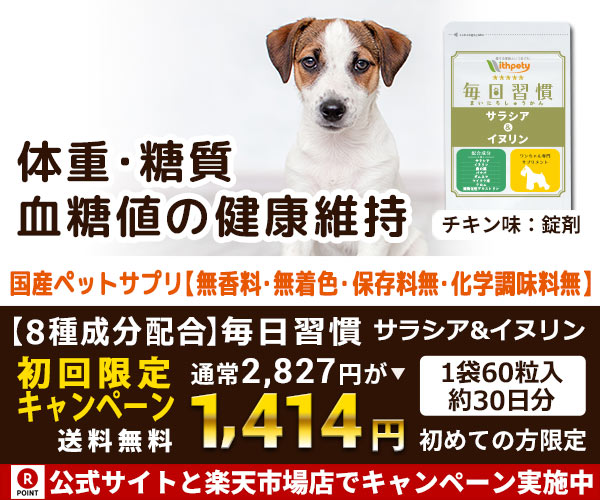 チキン味錠剤タイプ「犬用・毎日習慣 サラシア&イヌリン」