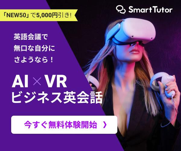 VR端末を無料貸出致しますのでご購入頂く必要はございません。
