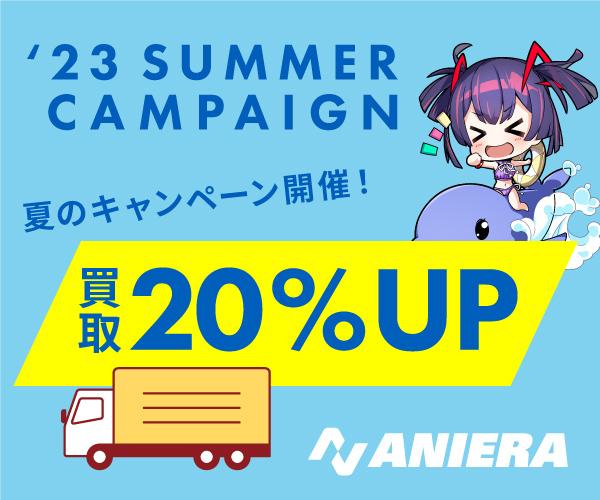 アニメCD・DVD・GAMEの宅配買取なら【いーすとえんど!】