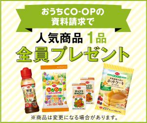 【おうちコープ】生協の個人宅配
