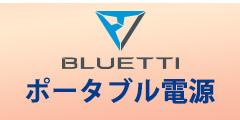 BLUETTI JAPAN