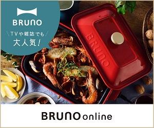 おしゃれ雑貨、ギフトの【BRUNO online】