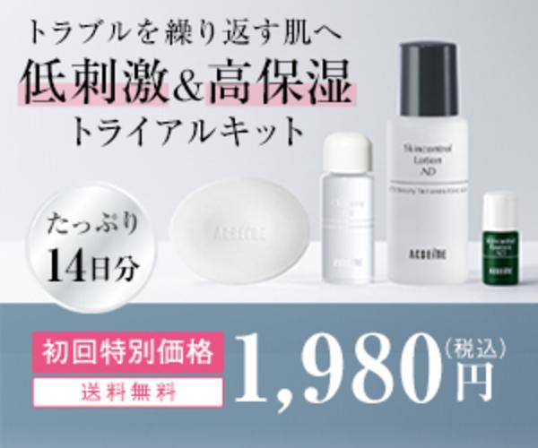 【アクセーヌ「スキンケアプログラムADトライアルセット」】商品モニター